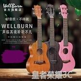 尤克里里 wellburn尤克里里單板初學者入門23寸學生成人小吉他烏克麗麗YTL