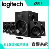 羅技 Z607 5.1 聲道藍牙音箱
