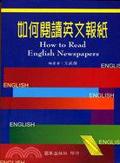 二手書博民逛書店《如何閱讀英文報紙=How to Read English Ne
