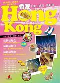 (二手書)香港HONG KONG:好吃、好買,最好玩(2013夏~2014版)