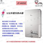 喜特麗熱水器 JT-H1212 12公升 最新款無氧銅水箱 RF屋外型 瓦斯熱水器  水電DIY