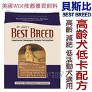 ◆MIX米克斯◆美國BEST BREED貝斯比《樂活系列》.高齡低卡犬配方1.8kg,美國WDJ推薦