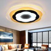 吸頂燈 吸頂燈現代簡約客廳燈溫馨圓形大氣家用主臥室燈超薄 igo 傾城小鋪