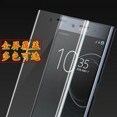 索尼Xperia XZ XZS鋼化膜手機膜