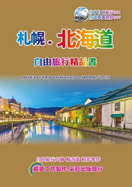 札幌北海道自由旅行精品書(2015~16升級第5版)