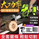 新北現貨 18VF鋰電往復鋸 充電式往復鋸 電動馬刀鋸 手持電鋸 全套配件 『潮流世家』