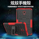 三星 Galaxy Tab A 8.0 2017版T380/T385 平板套 保護殼 炫紋 二合一 散熱 保護套 輪胎殼 支架 防摔 車胎殼