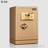 德象 保險櫃家用70cm保險箱辦公大型密碼80cm保險箱辦公入牆全鋼 WD  聖誕節免運