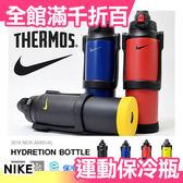 日本 THERMOS 膳魔師 NIKE 運動 保冷瓶 水壺 1.5L 2018新款【小福部屋】