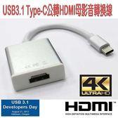 [富廉網] USB3.1 Type-C公轉HDMI母 影音轉換線 (PC-48)