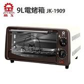 【南紡購物中心】【晶工牌】9L電烤箱 JK-1909