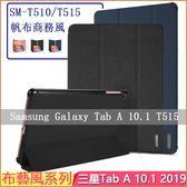 布藝風 Samsung Galaxy Tab A 10.1 2019 T510 保護套 防摔 翻蓋 T515 保護殼 平板皮套 保護殼 平板殼