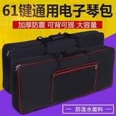 雅馬哈卡西歐美科永美電子琴包61鍵61鍵通用加厚防潮琴袋琴套RM