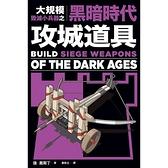 大規模毀滅小兵器之黑暗時代攻城道具:用橡皮筋、牙籤、棉花棒,製作40種桌上型中世