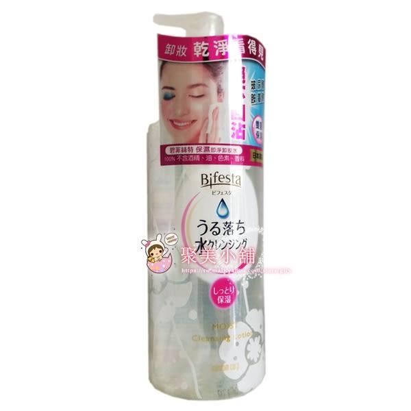 Bifesta 碧菲絲特 保濕即淨卸妝水 300ml  卸粧水【聚美小舖】