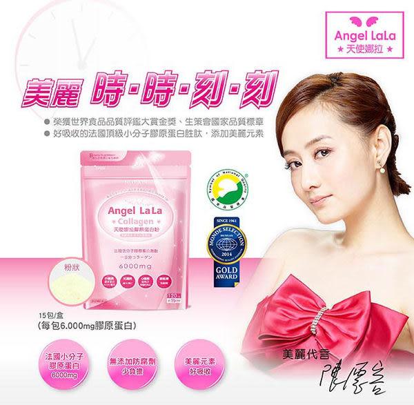 【Angel LaLa】天使娜拉膠原蛋白粉 (原味120g/包)