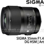 SIGMA 35mm F1.4 DG HSM Art (24期0利率 免運 恆伸公司貨三年保固) 大光圈人像鏡