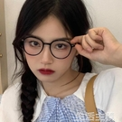 太陽眼鏡 復古圓形黑框素顏神器眼鏡框女韓版潮網紅原宿平光鏡防藍光鏡框女 生活主義