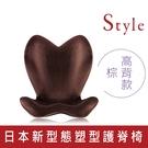 Style Elegant 美姿調整椅 高背款 棕