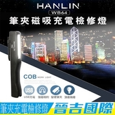 【晉吉國際】HANLIN-WB64 筆夾磁吸充電檢修燈COB工作