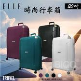 【旅行吧】ELLE 20吋時尚行李箱(四色任選) 旅行箱 登機箱 拉桿箱 PP防刮材質 原廠保固