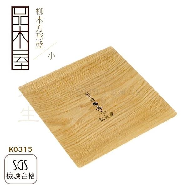 【九元生活百貨】9uLife 柳木方形盤/小 K0315 日式 餐廳 料理裝飾盤 餐盤 原木盤 原木餐具
