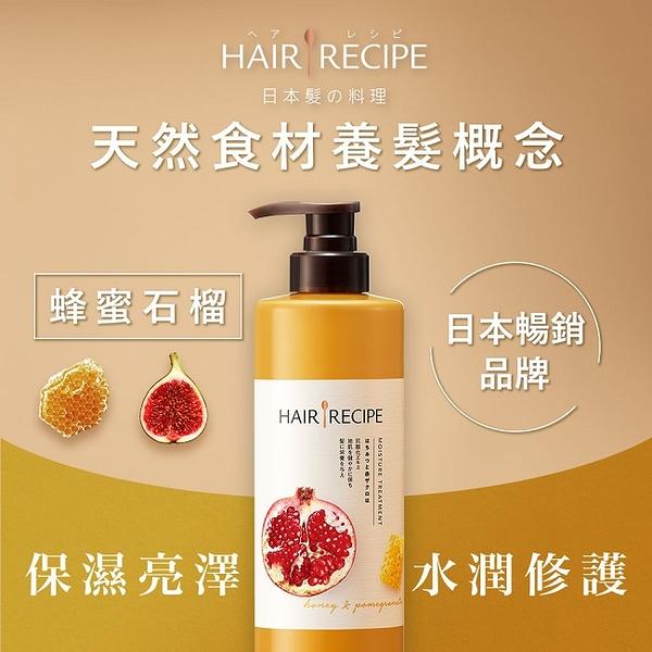 Hair recipe 髪的料理蜂蜜石榴水潤亮澤潤髮乳530G(新舊包裝隨機出貨)