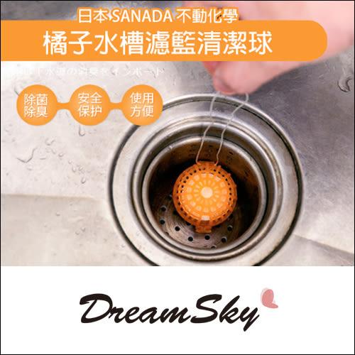 日本 SANADA 不動化學 橘子水槽濾籃清潔球 橘子排水管消臭劑 Dreamsky
