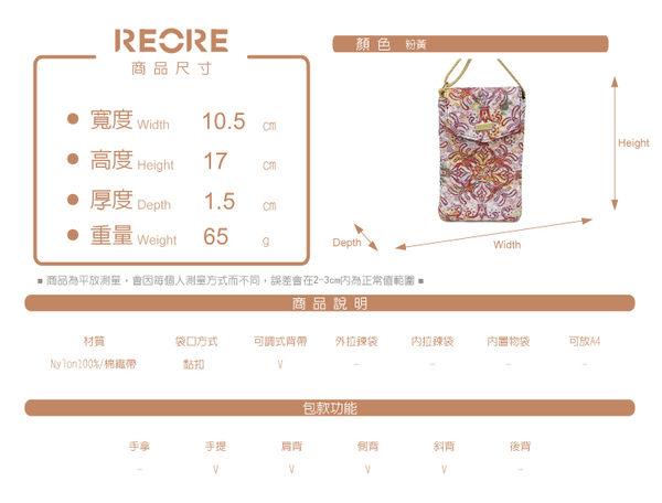 手機包-花女王織畫緹花手機袋 粉黃-REORE