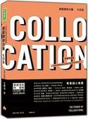搭配詞的力量Collocations:名詞篇 全新升級版