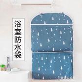 浴室防水袋收納掛袋洗澡用的袋子洗澡收納神器袋掛式浴室裝衣物袋【東京衣秀】