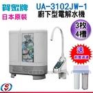 【信源】(送安裝)【信源】日本製【賀眾牌廚下型電解水機】 UA-3102JW-1