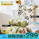 (加碼限定$299)【雙人純棉涼被-售完不補】100%純棉 戀家小舖台灣製ADS200