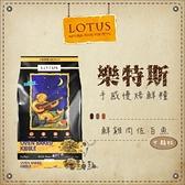 LOTUS樂特斯[鮮雞肉佐白魚,成犬中顆粒,25磅,加拿大製](12.5B*2包)