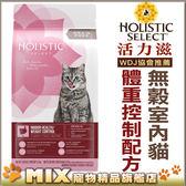 ◆MIX米克斯◆美國活力滋.無穀室內貓 體重控制配方5磅(2.26kg),WDJ推薦飼料