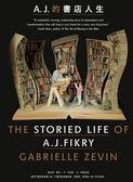 (二手書)A. J. 的書店人生