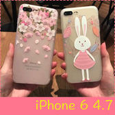 【萌萌噠】iPhone 6/6S (4.7吋)  金屬按鍵系列 櫻花 兔子 立體卡通浮雕保護殼 全包半透明手機殼
