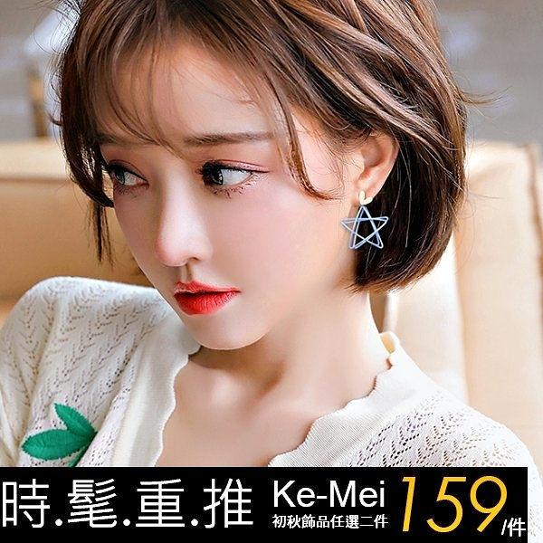 克妹Ke-Mei【AT65349】BLUE藍色啤酒海五角星星耳針式耳環