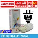 特價附發票【奇亮科技】東亞 E27 75W 電子式省電燈泡 220V 大螺旋燈管/螺旋燈泡 台灣製造
