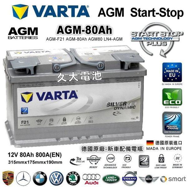 ✚久大電池❚ 德國進口 VARTA F21 AGM80Ah LN4-AGM BMW 原廠電瓶 START-STOP