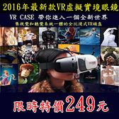 【249元】VR眼鏡~下殺3D電影遊戲虛擬實境 Vive Gear Cardboard VR BOX CASE可參考