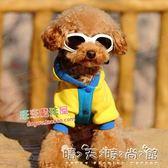 爆潮!cawaii狗狗眼鏡寵物太陽眼鏡犬用墨鏡泰迪扮酷大狗有份 晴天時尚館