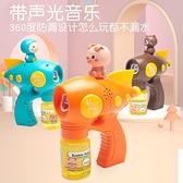 網紅泡泡機男孩女孩電動玩具兒童手持全自動吹泡泡槍棒不漏少女心 童趣屋 免運