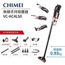 【限時優惠】CHIMEI 奇美 無線手持吸塵器 VC-HC4LS0