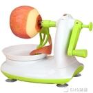手搖削蘋果機水果刀削皮器自動去皮機多功能切蘋果神器片 ciyo黛雅