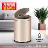極簡智能感應式垃圾桶衛生間家用客廳臥室廚房自動帶蓋創意垃圾桶大號 LJ5000【極致男人】