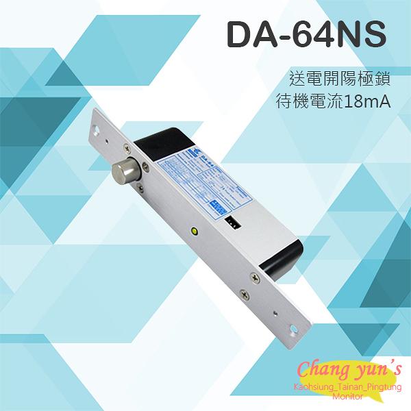 高雄/台南/屏東門禁 DA-64NS 送電開陽極鎖 待機電流18mA pegasus