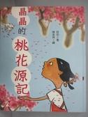 【書寶二手書T7/兒童文學_XGA】晶晶的桃花源記_哲也