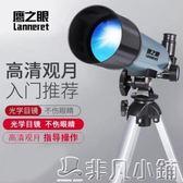 天文望遠鏡 天文望遠鏡兒童專業觀星 高倍高清太空望遠鏡天文 學生夜視 非凡小鋪 igo