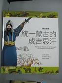 【書寶二手書T4/兒童文學_E1B】蒙古秘史 統一蒙古的成吉思汗_姜子安